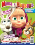 b_118_150_16777215_00_images_mag_masha_and_the_bear.jpg