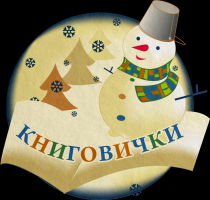 b_210_200_16777215_00_images_Children_library_Книговички_-_2019_logo_knigovichki.png